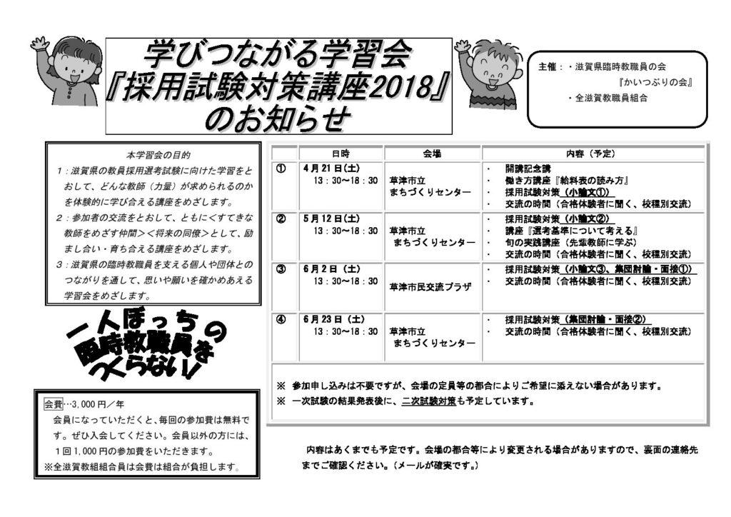 県 採用 試験 教員 愛知